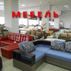 Магазины мебели Долгопрудного