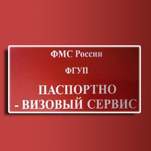 Паспортно-визовые службы Долгопрудного