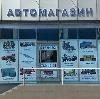 Автомагазины в Долгопрудном