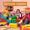 Детские сады в Долгопрудном